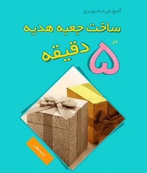 http://www.javaherbazar.com/video/play-27-روشی-ساده-برای-ساخت-جعبه-های-زیبا/