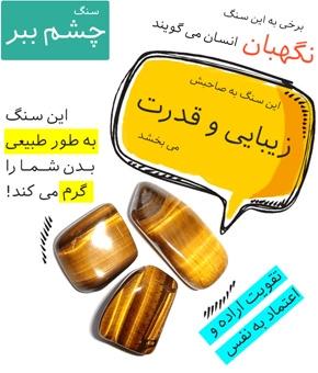 http://www.javaherbazar.com/blog/چشم-ببر/