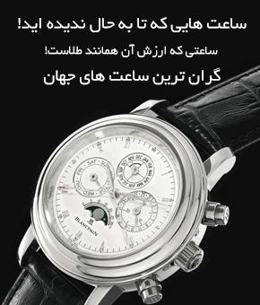 گران ترین ساعت مچی های جهان