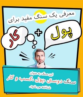 http://www.javaherbazar.com/blog/تورمالین/