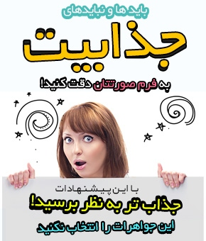 http://www.javaherbazar.com/video/play-48-انتخاب-گوشواره-متناسب-با-فرم-صورت-شما/
