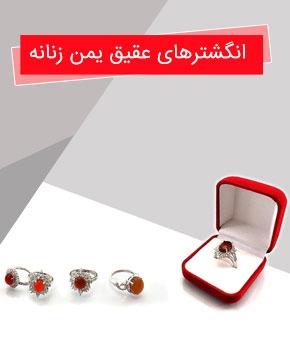 انگشترهای عقیق یمن زنانه