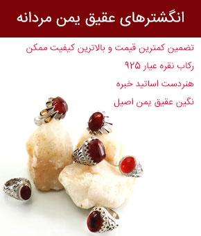 انگشتر عقیق یمن فاخر