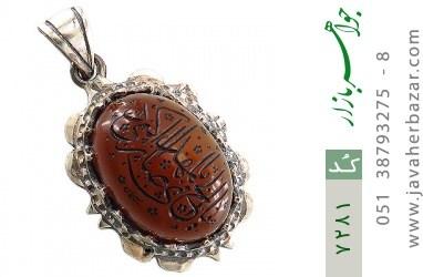 مدال عقیق یمن یا اباصالح المهدی