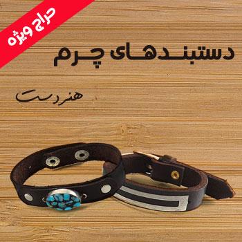 حراج انواع دستبند چرم