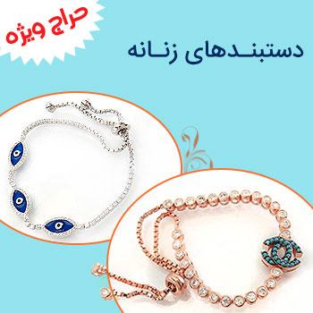 حراج ویژه دستبندهای زنانه