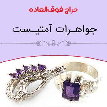 جواهرات با نگین آمتیست