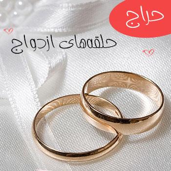 حراج ویژه انواع حلقه ازدواج