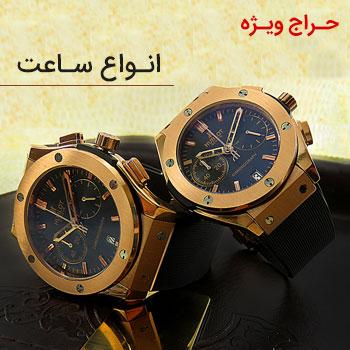 حراج انواع ساعت