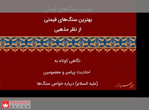 بهترین سنگهای قیمتی از نظر پیامبر اکرم(صلی الله علیه وآله وسلم) و معصومین(علیهمالسلام)