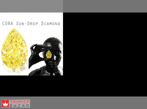 الماس Cora Sun-Drop بزرگ ترین الماس زرد در جهان