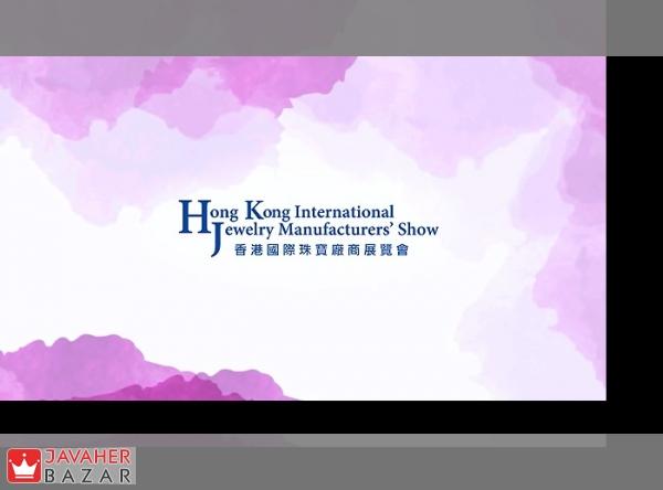 نمایشگاه بین المللی طلا و جواهر هنگ کنگ