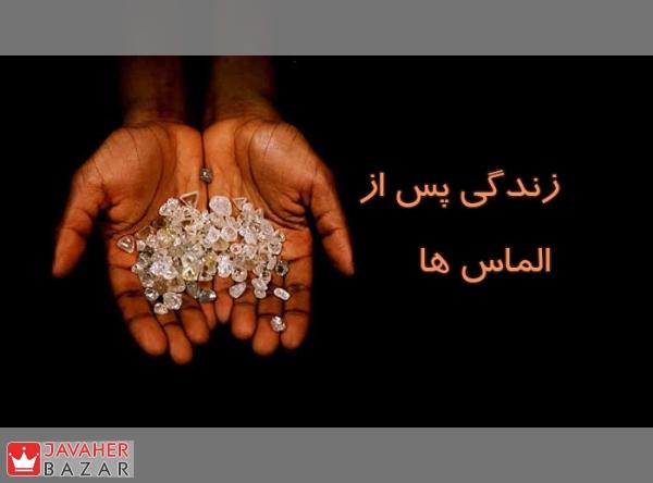 زندگی پس از الماسها