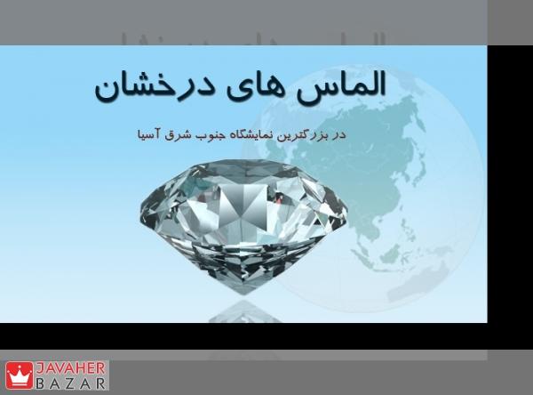 الماسهای درخشان