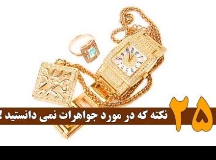 25 نکته در مورد جواهرات که نمی دانستید