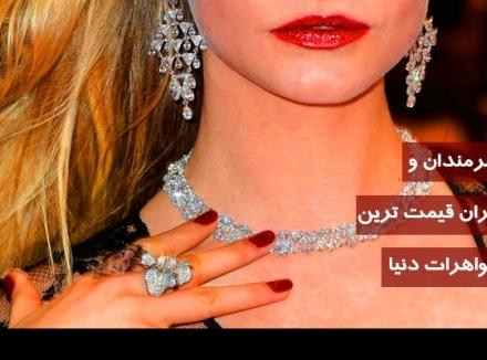 شوی هنرمندان و گران قیمت ترین جواهرات دنیا