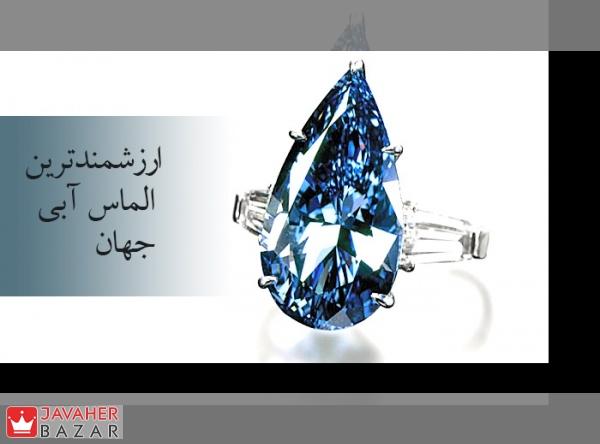ارزشمندترین الماس آبی جهان
