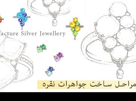 مراحل ساخت جواهرات نقره از ابتدا