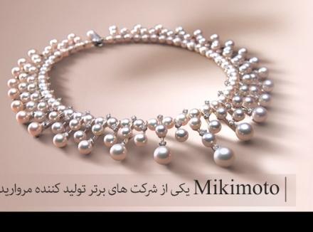 Mikimoto یکی از شرکتهای برتر تولید مروارید