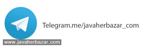 کانال رسمی جواهربازار در تلگرام