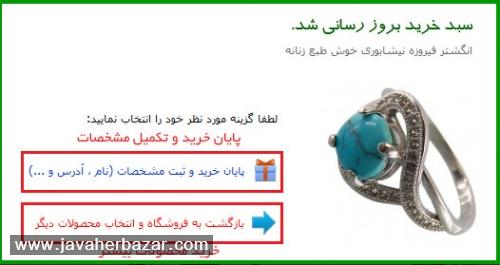 راهنمای تصویری خرید از جواهربازار