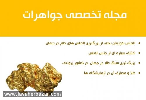 مجله تخصصی جواهرات - 30 اردیبهشت