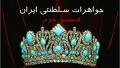 موزه جواهرات سلطنتی ایران قسمت دوم