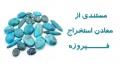 مستندی از معادن استخراج فیروزه