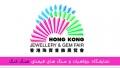 نمایشگاه جواهر و سنگ های قیمتی هنگ کنگ