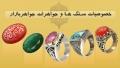 خصوصیات سنگ ها و جواهرات جواهربازار