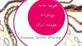 مجموعه جدید جواهرات هنرمند ایرانی