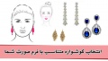انتخاب گوشواره متناسب با فرم صورت شما