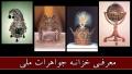 معرفی خزانه جواهرات ملی