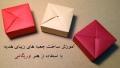 آموزش ساخت جعبه های زیبای هدیه با استفاده از هنر اوریگامی 1