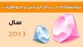نمایشگاه حراج الماس و جواهرات 2
