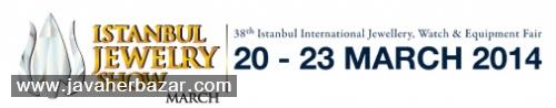 نمایشگاه جواهرات ترکیه