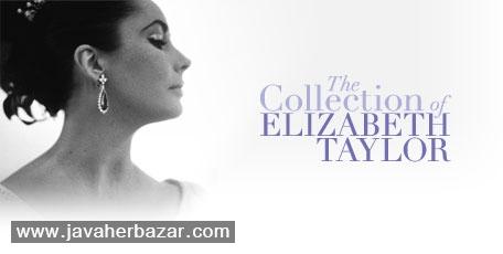 الیزابت تیلور یکی از بزرگترین علاقه مندان به جمع آوری جواهرات و همچنین یکی از دارندگان بزرگترین کلکسیون جواهرات بوده است.