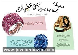 مجله تخصصی جواهرات – 10 دی 94