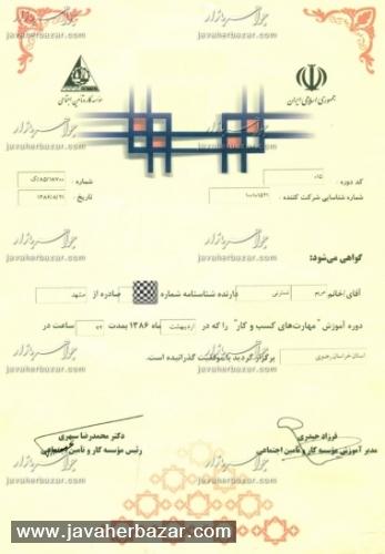 تقدیرنامهها و گواهینامهها