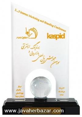 جواهربازار برنده تندیس ویژه سومین همایش بین المللی برندینگ اینترنتی