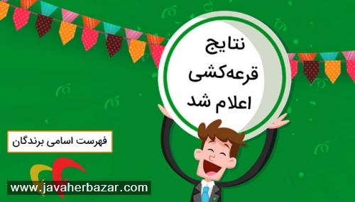 عید نوروز امسال هم از جواهربازار عیدی بگیرید.