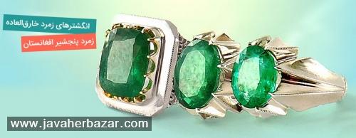 بهترین رنگ برای زمرد ، سبز سیر است. به طوریکه رنگ سبز سیر با ناخالصی بالا ، ارزش بیشتری نسبت به رنگ روشن تر خود دارد.