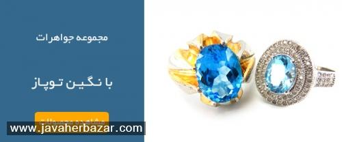 توپاز بیشتر در رنگهای زرد و آبی موجود است. توپاز سمبل وقار و ابهت،  و نشانه شادی و موفقیت است.