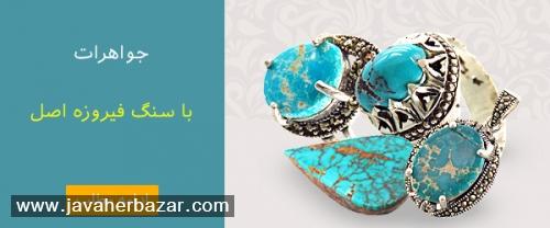 فیروزه سنگی ارزشمند و پرطرفدار است که در طیفهای رنگی آبی، سبز و سبزآبی یافت میشود.