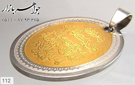 عکس مدال استیل آیه مبارکه یــس - شماره 1