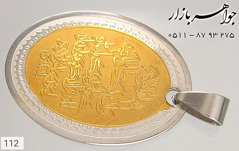 عکس مدال استیل آیه مبارکه یــس - شماره 2