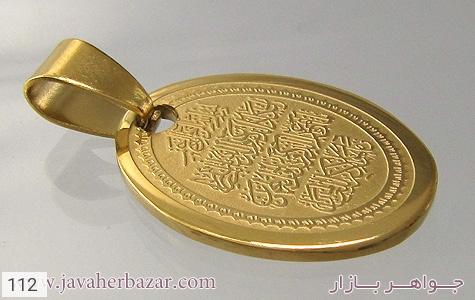 تصویر مدال استیل آیه مبارکه یــس - شماره 3