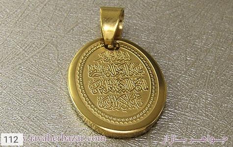 عکس مدال استیل آیه مبارکه یــس - شماره 4