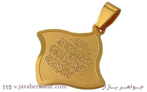 تصویر مدال استیل آیه مبارکه و ان یکاد - شماره 1