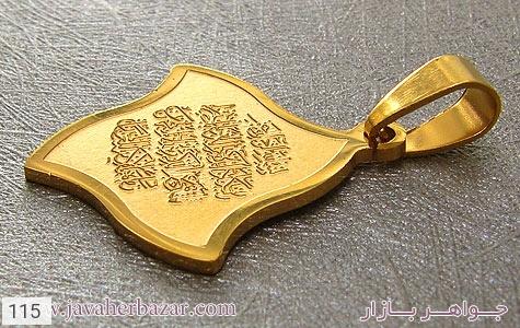 عکس مدال استیل آیه مبارکه و ان یکاد - شماره 3